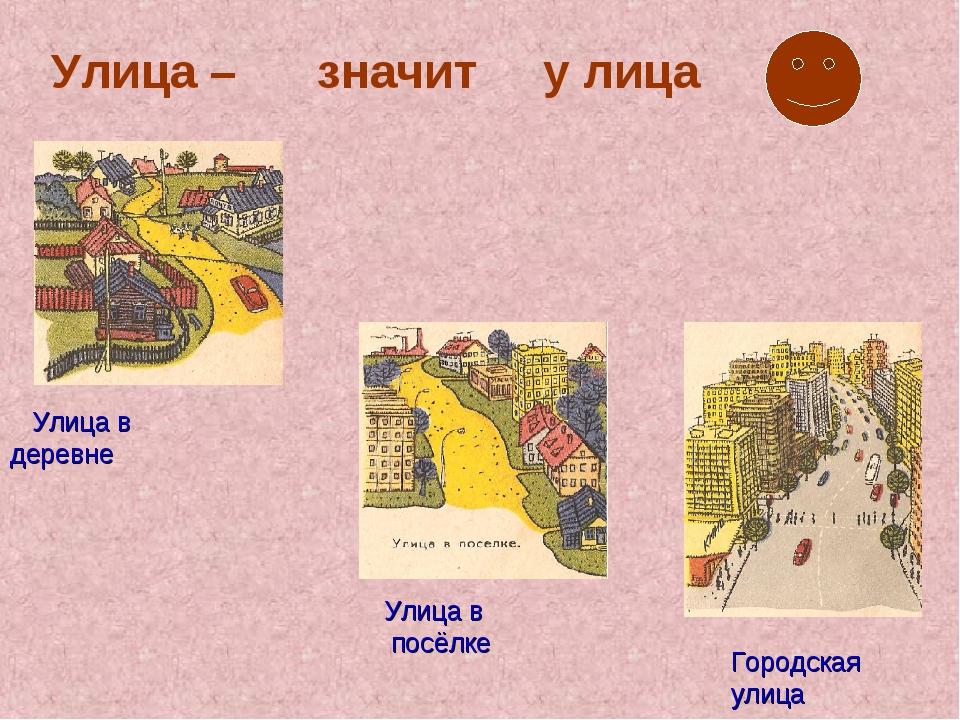 Улица в деревне Городская улица Улица в посёлке Улица – значит у лица