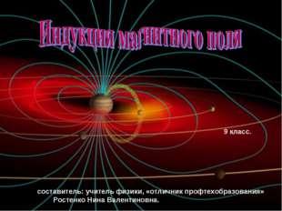 составитель: учитель физики, «отличник профтехобразования» Ростенко Нина Вале