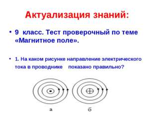 Актуализация знаний: 9 класс. Тест проверочный по теме «Магнитное поле». 1. Н