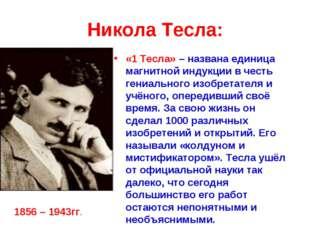 Никола Тесла: «1 Тесла» – названа единица магнитной индукции в честь гениальн