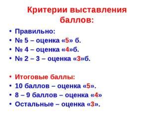 Критерии выставления баллов: Правильно: № 5 – оценка «5» б. № 4 – оценка «4»б