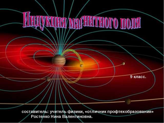 составитель: учитель физики, «отличник профтехобразования» Ростенко Нина Вале...