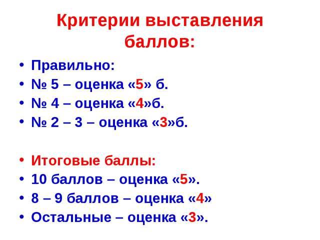 Критерии выставления баллов: Правильно: № 5 – оценка «5» б. № 4 – оценка «4»б...