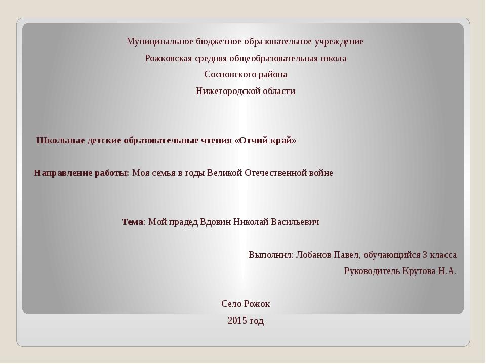 Муниципальное бюджетное образовательное учреждение Рожковская средняя общеоб...
