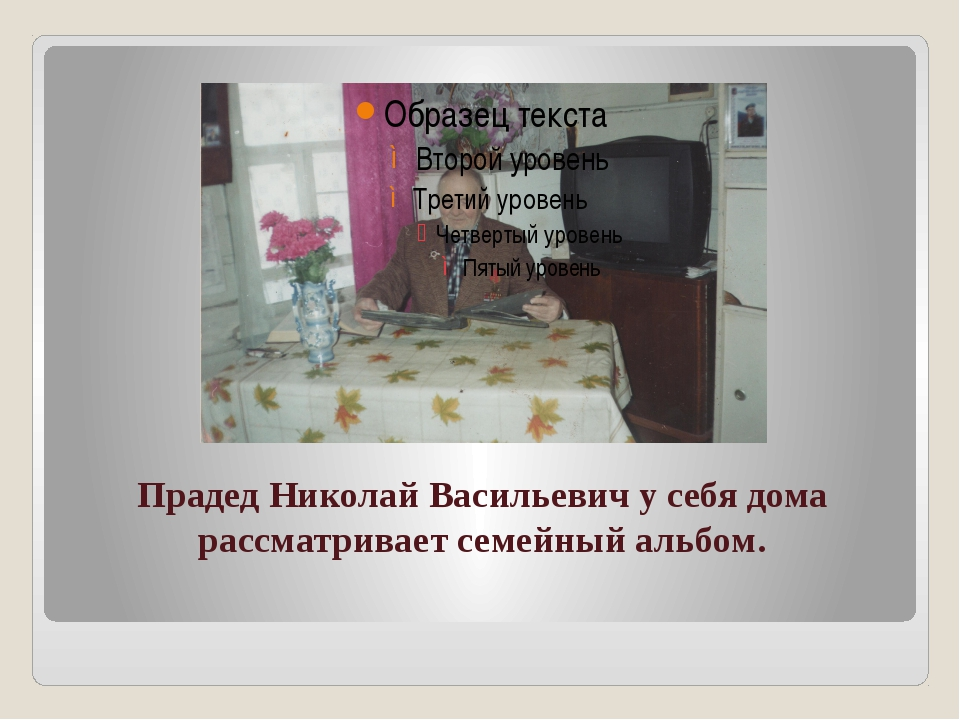 Прадед Николай Васильевич у себя дома рассматривает семейный альбом.
