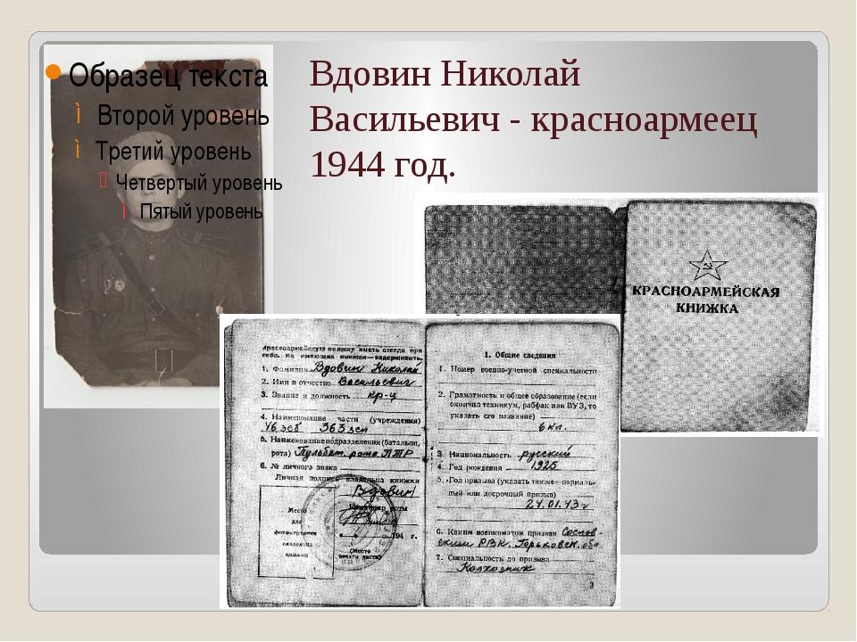 Вдовин Николай Васильевич - красноармеец 1944 год.