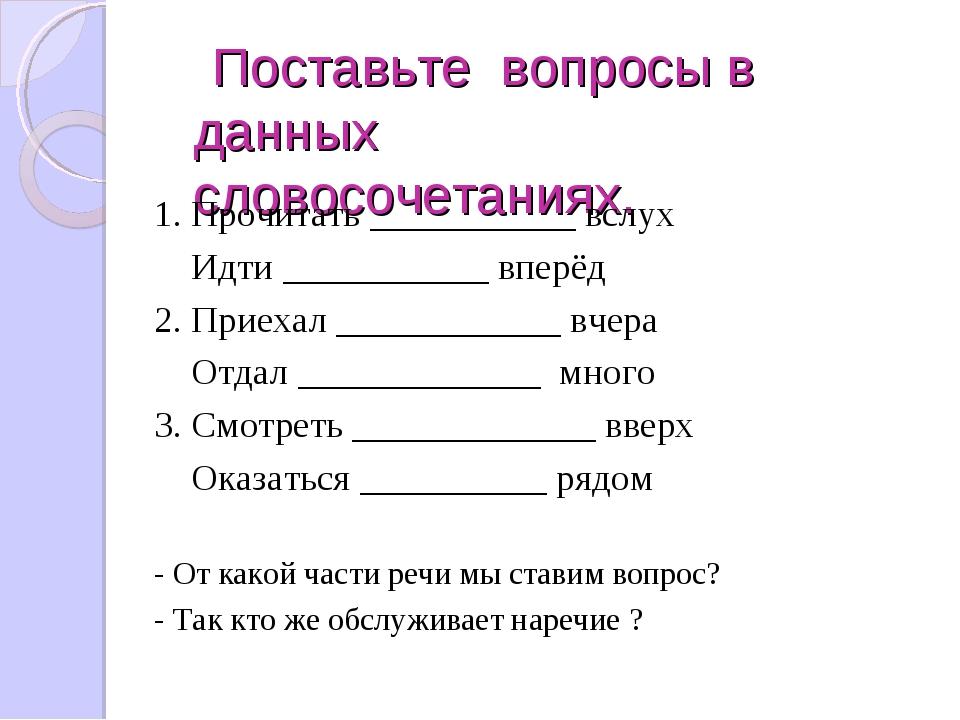 Поставьте вопросы в данных словосочетаниях. 1. Прочитать ___________...