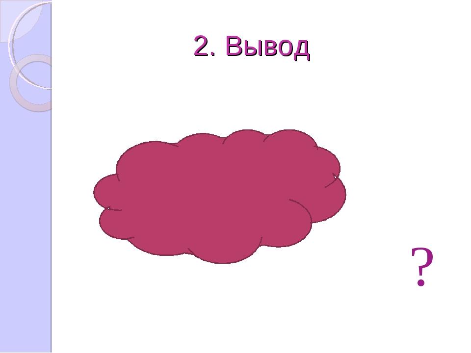 2. Вывод От глагола Глагол ?