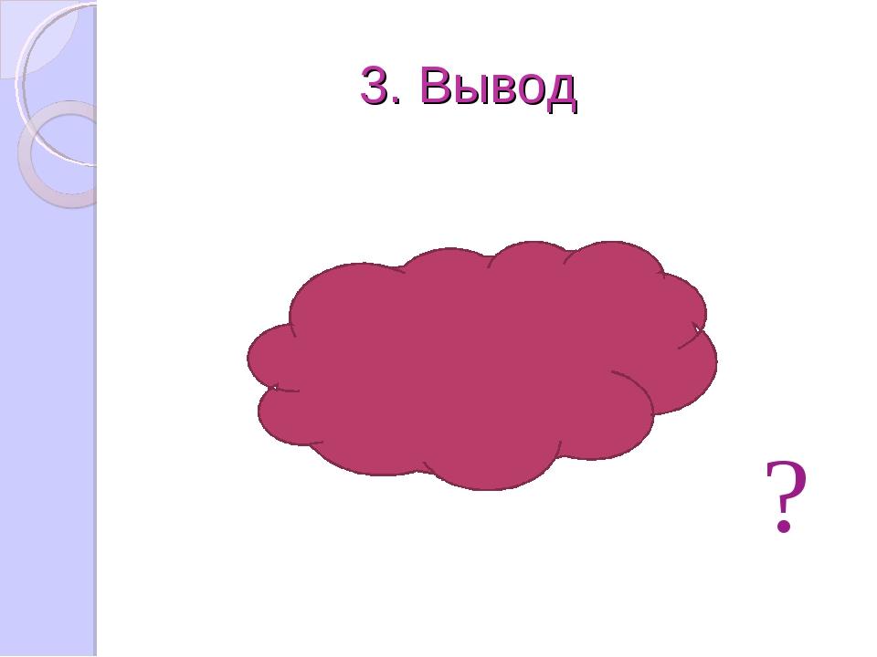 3. Вывод Чаще всего обстоятельствами ?