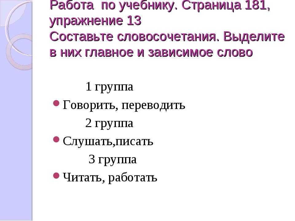 Работа по учебнику. Страница 181, упражнение 13 Составьте словосочетания. Выд...