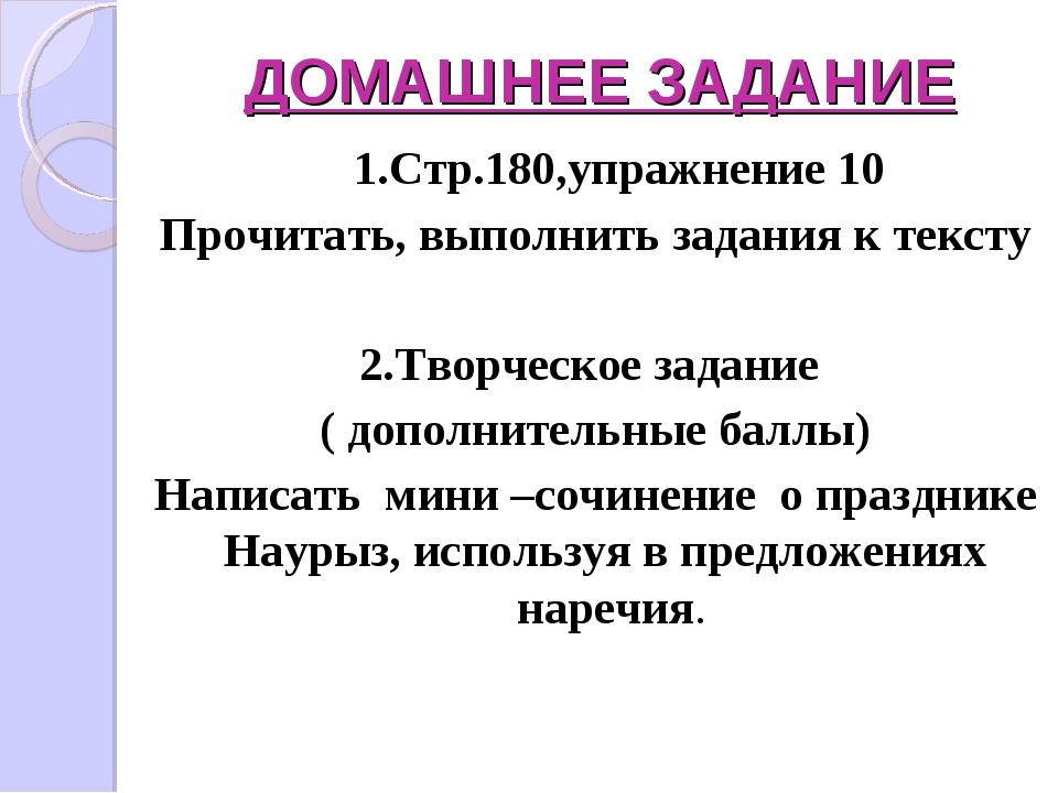 ДОМАШНЕЕ ЗАДАНИЕ 1.Стр.180,упражнение 10 Прочитать, выполнить задания к текст...
