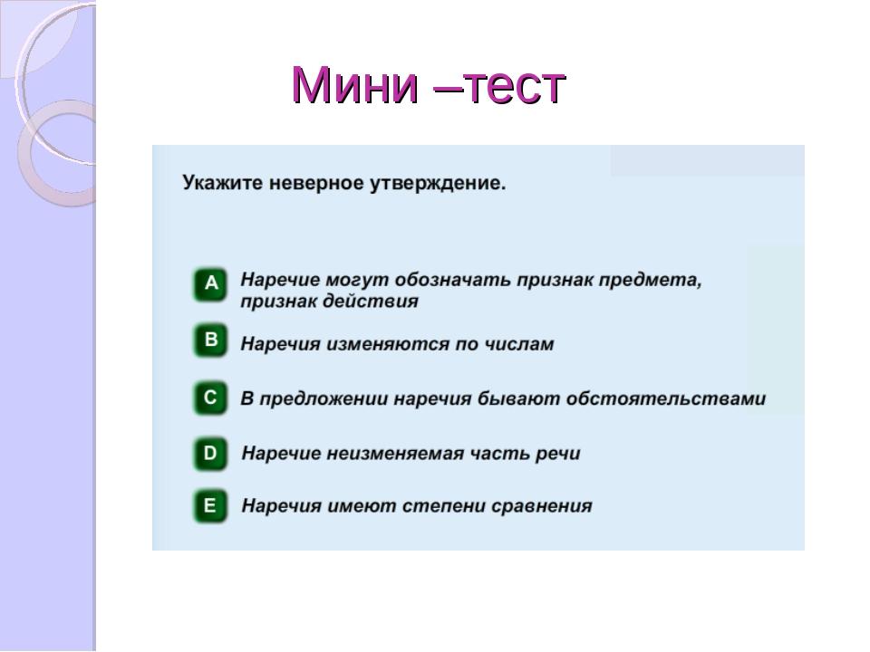 Мини –тест