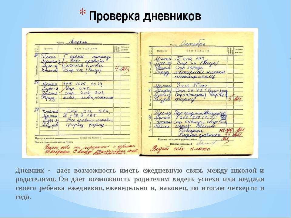 Проверка дневников Дневник - дает возможность иметь ежедневную связь между шк...