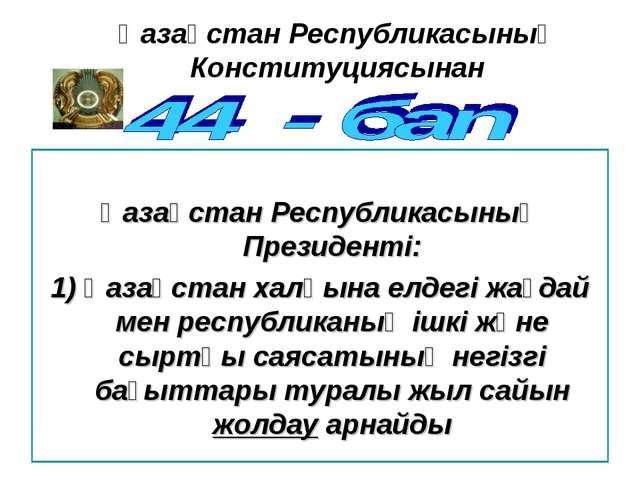 Қазақстан Республикасының Конституциясынан Қазақстан Республикасының Президен...