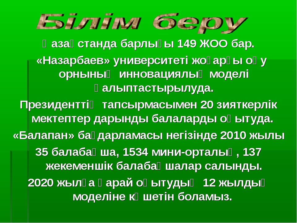 Қазақстанда барлығы 149 ЖОО бар. «Назарбаев» университеті жоғарғы оқу орнының...