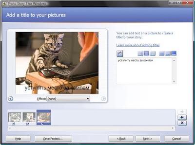 добавление эффектов и надписей на фотографии в Photo Story 3