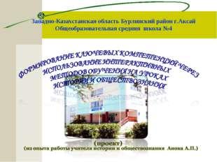 Западно-Казахстанская область Бурлинский район г.Аксай Общеобразовательная ср