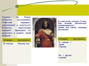 Удалось ли Карлу Великому восстановить «Римский порядок», нарушенный в резуль