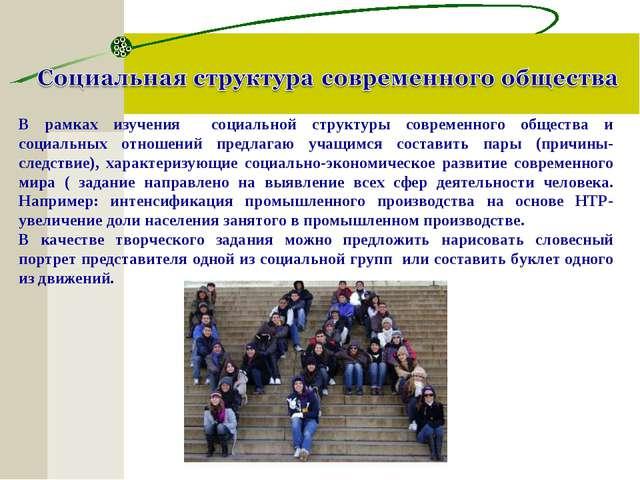 В рамках изучения социальной структуры современного общества и социальных отн...