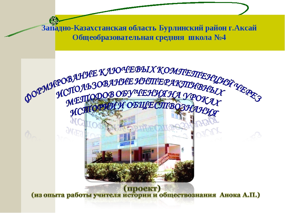 Западно-Казахстанская область Бурлинский район г.Аксай Общеобразовательная ср...