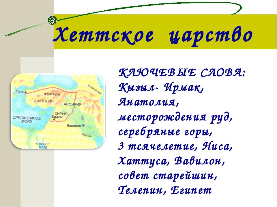 Хеттское царство КЛЮЧЕВЫЕ СЛОВА: Кызыл- Ирмак, Анатолия, месторождения руд, с...