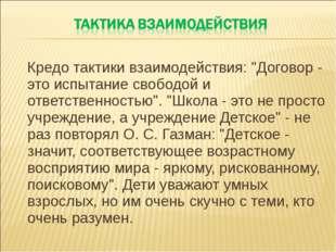 """Кредо тактики взаимодействия: """"Договор - это испытание свободой и ответствен"""