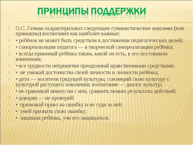 О.С. Газман охарактеризовал следующие гуманистические максимы (или принципы)...