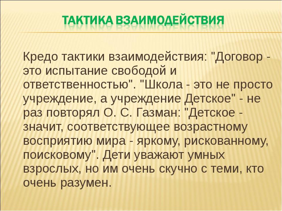 """Кредо тактики взаимодействия: """"Договор - это испытание свободой и ответствен..."""