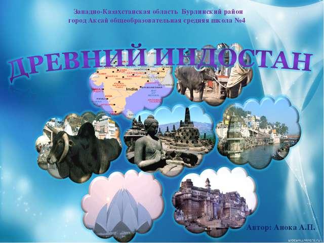 Западно-Казахстанская область Бурлинский район город Аксай общеобразовательна...