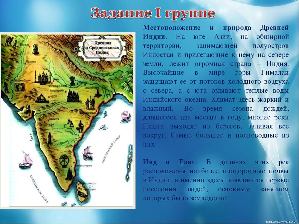 Местоположение и природа Древней Индии. На юге Азии, на обширной территории,...