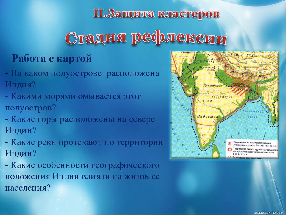 Работа с картой - На каком полуострове расположена Индия? - Какими морями омы...