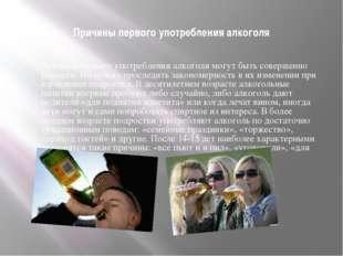 Причины первого употребления алкоголя Причины первого употребления алкоголя м