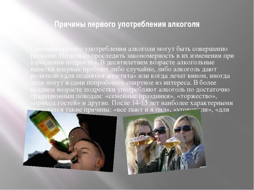 Причины первого употребления алкоголя Причины первого употребления алкоголя м...