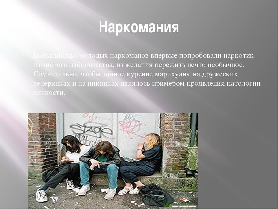 Наркомания Большинство молодых наркоманов впервые попробовали наркотик из чис...