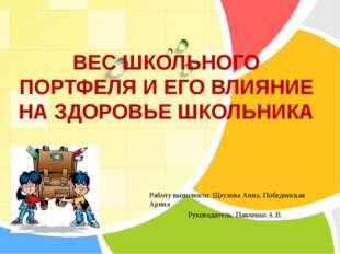 Работу выполняли: Щеглова Анна, Побединская Арина Руководитель: Павленко А.В.