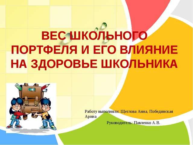 Работу выполняли: Щеглова Анна, Побединская Арина Руководитель: Павленко А.В....