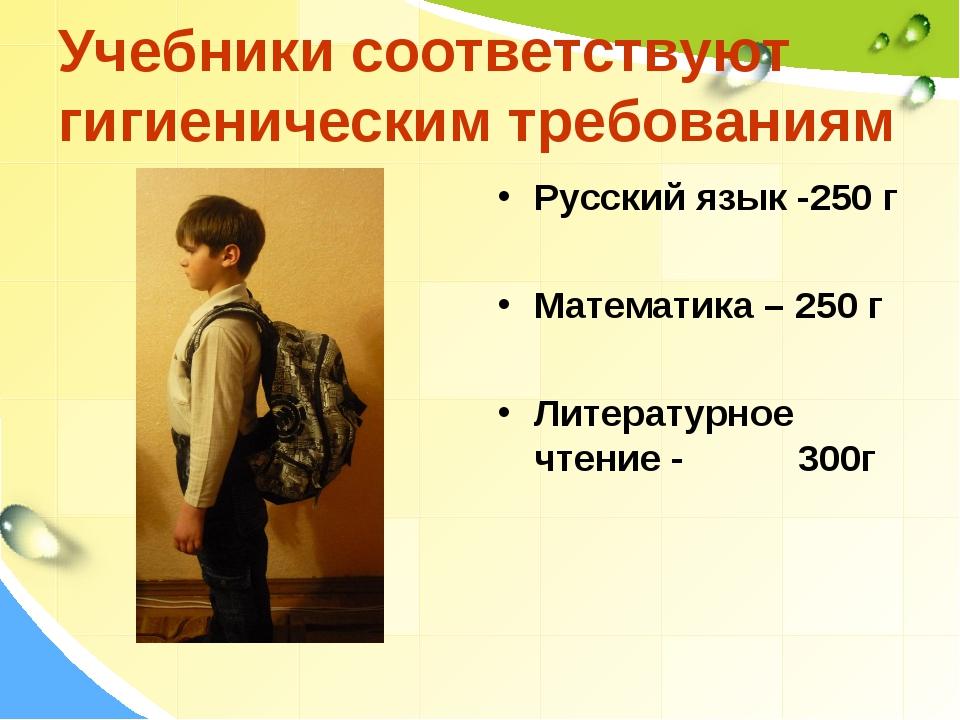 Учебники соответствуют гигиеническим требованиям Русский язык -250 г Математи...