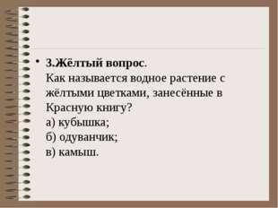 3.Жёлтый вопрос. Как называется водное растение с жёлтыми цветками, занесён