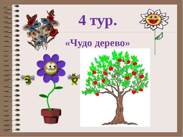 4 тур. «Чудо дерево»
