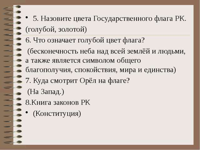 5. Назовите цвета Государственного флага РК. (голубой, золотой) 6. Что озна...
