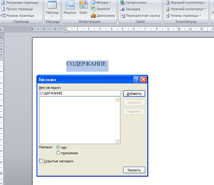 C:\Documents and Settings\Вадим\Local Settings\Temporary Internet Files\Content.Word\Новый рисунок (7).bmp