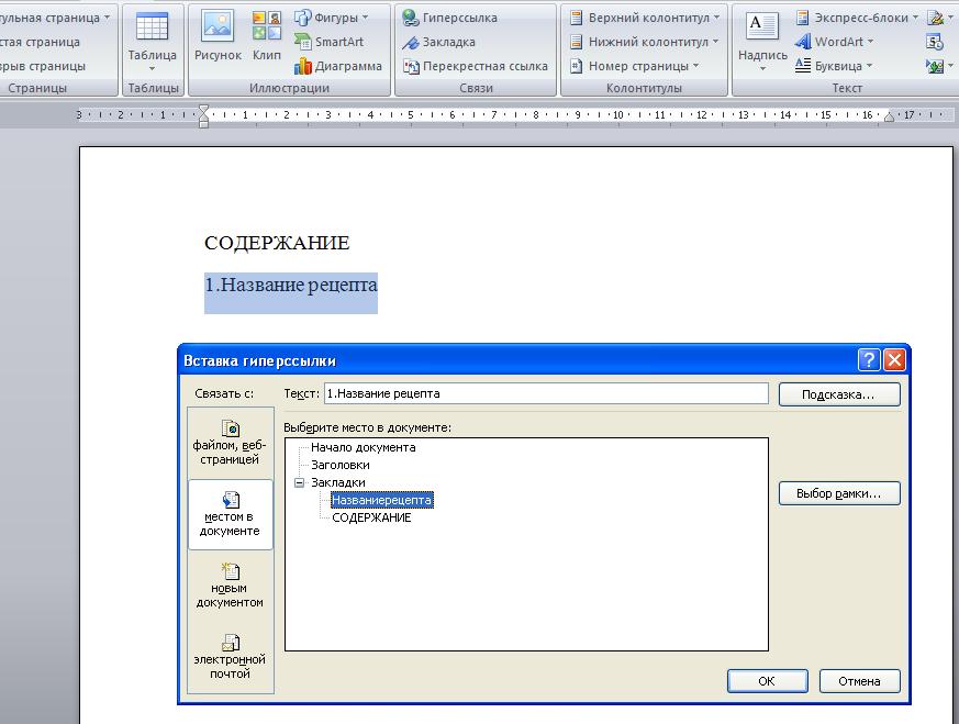 """МЕТОДИЧЕСКАЯ РАЗРАБОТКА ОТКРЫТОГО УРОКА на тему: """"Создание гипертекстовых ссылок в текстовом редакторе Microsoft Office Word"""""""