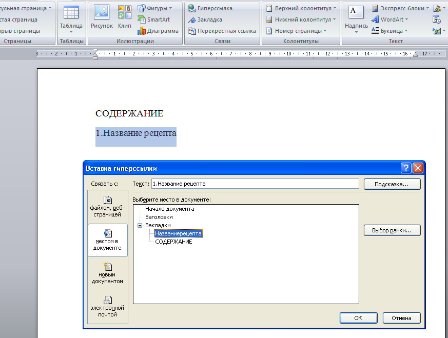 C:\Documents and Settings\Вадим\Local Settings\Temporary Internet Files\Content.Word\Новый рисунок.bmp