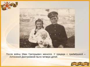 После войны Иван Григорьевич женился. У прадеда с прабабушкой – Антониной Дми