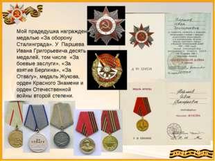Мой прадедушка награжден медалью «За оборону Сталинграда». У Паршева Ивана Гр