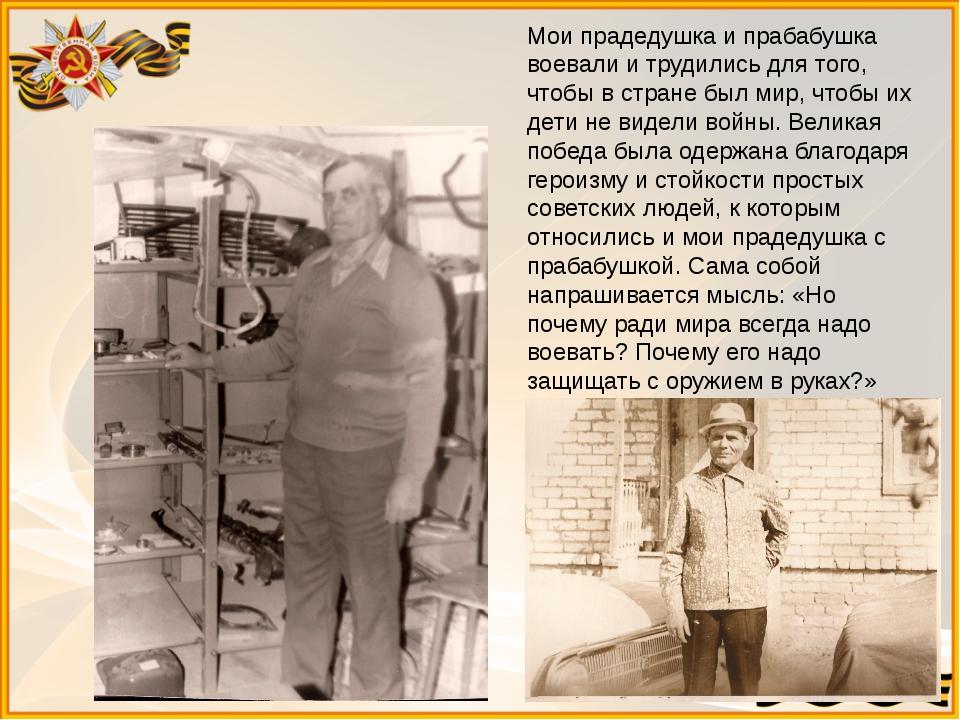 Мои прадедушка и прабабушка воевали и трудились для того, чтобы в стране был...