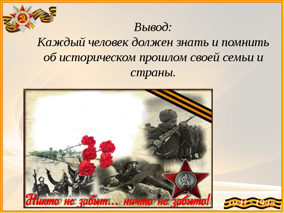 Вывод: Каждый человек должен знать и помнить об историческом прошлом своей се...