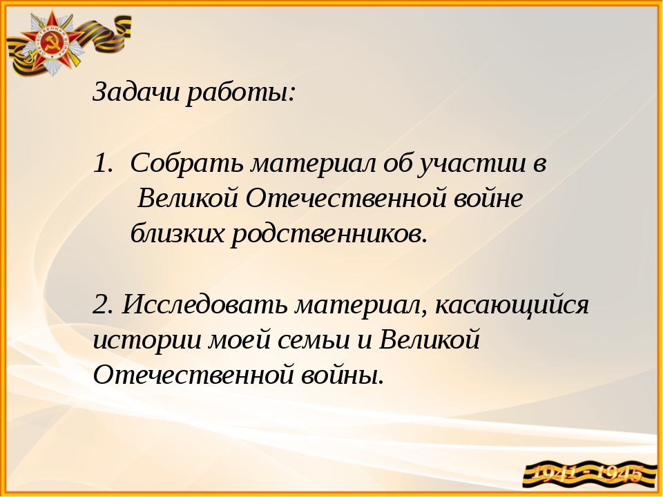 Задачи работы: Собрать материал об участии в Великой Отечественной войне бли...