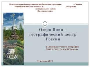 Озеро Виви – географический центр России Муниципальное общеобразовательное бю