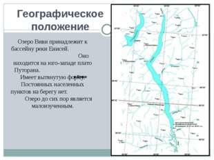 Географическое положение Озеро Виви принадлежит к бассейну реки Енисей. Оно н